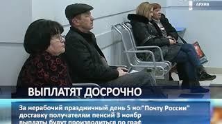 Жителей Самарской области ждут длинные выходные и ранние выплаты пенсий