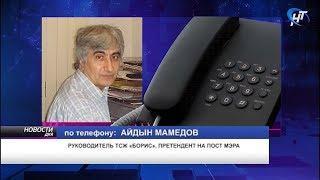 Руководитель ТСЖ «БОРИС» Айдын Мамедов претендует на кресло мэра Великого Новгорода