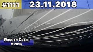 ДТП. Подборка на видеорегистратор за 23.11.2018 Ноябрь 2018