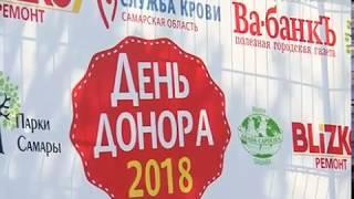 """В парке Гагарина прошла акция """"День донора"""""""