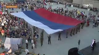 В Ставрополе отметили День государственного флага