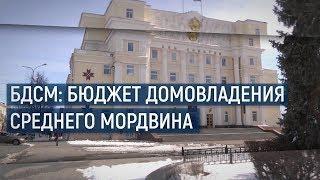 БДСМ бюджет домовладения среднего мордвина / В центре внимания – 09 (1 декабря 2018 года)