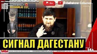 Ингушетия и Чечня подают сигналы  Дагестану
