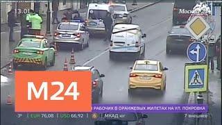 """После ДТП на Покровке объявили план """"Перехват"""" - Москва 24"""