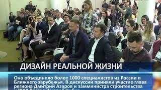 """""""Большие Дизайн-выходные"""" прошли в Самаре"""
