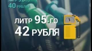 Бензин по цене золота? К лету стоимость бензина может подняться до 50 рублей за литр
