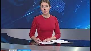 Вести Красноярск  Выпуск от 9 ноября 2018 года