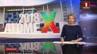 В Сочи стартовал масштабный форум «Атомэкспо-2018». Панорама