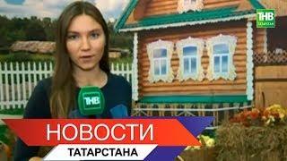 Новости Татарстана 09/10/18 ТНВ