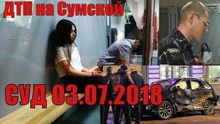 ДТП на Сумской СУД (Харьков , зайцева) 03.07.2018