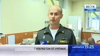 """""""Вести: Приморье"""": военные ученые из Владивостока разработали супербетон"""