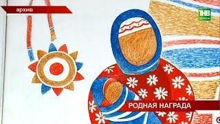 Премию Тукая вручили в день рождения татарского классика - ТНВ