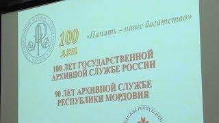 Сохраняя историю  В этом году государственная архивная служба страны и республики отметили юбилеи