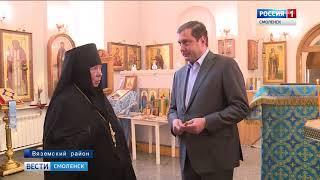 Смоленский губернатор посетил Спасо-Одигитриевскую обитель