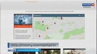 Исторические зарисовки Ставрополья