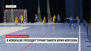 Турнир по мини футболу на кубок Ю Морозова