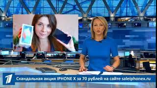 iphone X за 70 рублей! Сенсационная новость 17-31
