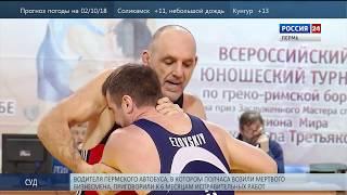 Пермь. Вести Спорт 01.10.2018