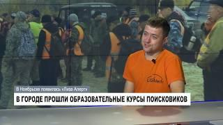 В Ноябрьске появилась «Лиза Алерт»