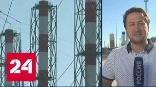 В Крыму заработала на полную мощность первая очередь новой Сакской ТЭЦ - Россия 24