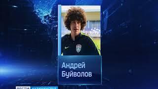 Калининградская «Балтика» подписала контракт с новым игроком