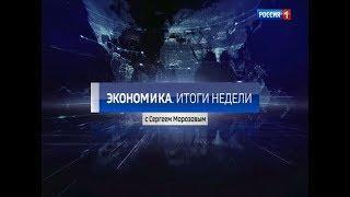 «Вести. Экономика — Итоги Недели» 14.04.18