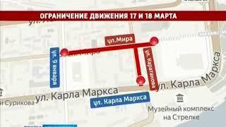 В Красноярске ограничат движение на проспекте Мира, площади Мира и улице Каратанова