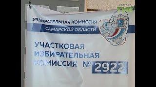 Избирательные участки в Самарской области закрылись в 20:00