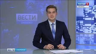Вести Смоленск_11-20_01.12.2018