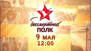 """9 мая в 12:00 в Чебоксарах пройдет """"Бессмертный полк"""""""