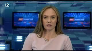 Омск: Час новостей от 17 мая 2018 года (14:00). Новости.