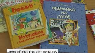 Любительский театр из особенных актёров «Домовёнок» покажет «Незнайку»