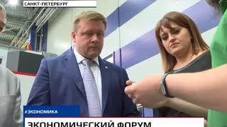 Петербургский международный экономический форум. Второй день