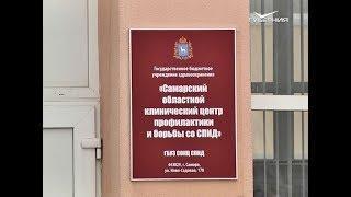 Самарский областной СПИД-центр первым в России получил статус клинического