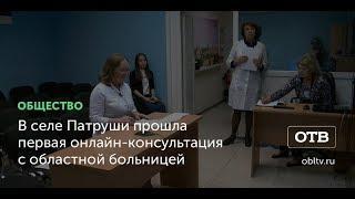 В селе Патруши прошла первая онлайн-консультация с областной больницей