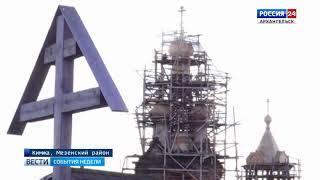 Жительница мезенской Кимжи Евдокия Репицкая получила благодарность Президента