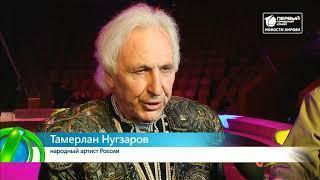 ИКГ «Легенда» в кировском цирке #7