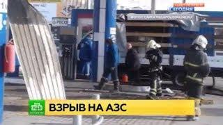 В Петербурге произошел взрыв на АЗС