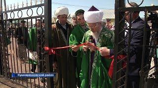 В Башкирии открылась новая мечеть
