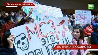 В посёлке Осиново прошла первая большая встреча населения с инвестором МСЗ - ТНВ