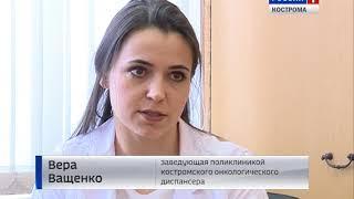 В Костроме в этом году будет создан диагностический онкоцентр для раннего выявление рака