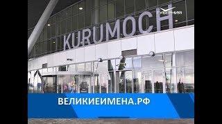 """Общенациональная акция """"Великие имена России"""" прошла по всей стране в формате фотофлешмоба"""