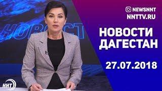 Новости Дагестан за 27.07.2018 год