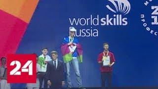 Команда из Москвы заняла первое место в соревнованиях WorldSkills Russia 2018 - Россия 24