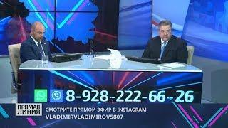 """Губернатор Ставрополья в прямом эфире """"Своего ТВ"""" ответил на вопросы жителей края"""