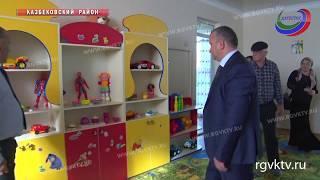 Новый детсад открылся в Казбековском районе республики