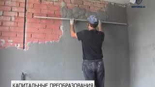 Капремонт поликлиник идёт в Белгороде