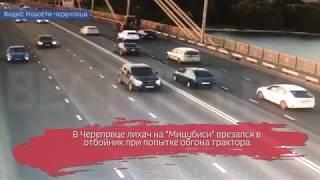Лихач врезался в отбойник при обгоне трактора