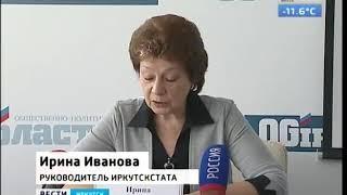 Итоги пробной переписи подвели в Иркутске
