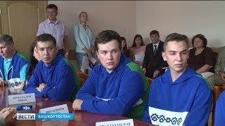 Сборная Башкирии сегодня отправляется на чемпионат World Skills Russia